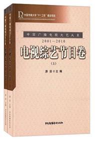 9787504374547-xg-中国广播电视文艺大系