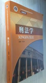 刑法学 叶亚杰 武汉大学出版社9787307183100