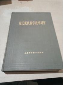 英汉现代科学技术词汇