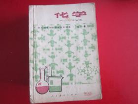 70年代老课本 老版初中化学课本 全日制十年制学校初中课本 (试用本)化学 全一册【78年版  人教版    有笔记】