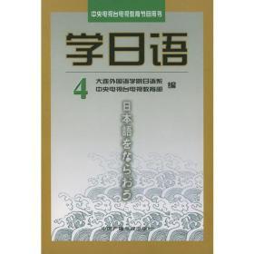 学日语  4