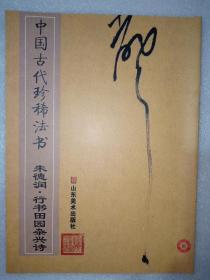 中国古代珍稀法书:朱德润·行书田园杂兴诗