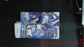 今古传奇 奇幻版 2006.8A