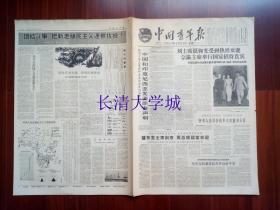 【生日报原版老报纸旧报纸文革报纸】中国青年报 1963年4月23日,总第2766号,4开,第1-2-3-4版全,刘少奇主席和夫人王光美与奈温主席在一起;中国和印度尼西亚发表联合声明;高举反美大旗  争取民族解放——拉丁美洲青年反美斗争一年回顾,林松;非洲人民反殖民主义斗争形势图;英雄的航行 九名委内瑞拉青年夺取一艘货轮的故事