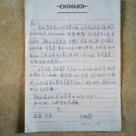 著名书画家(王柳影)写给张永正信札一张。