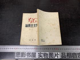 毛泽东新民主主义论【1949年版】