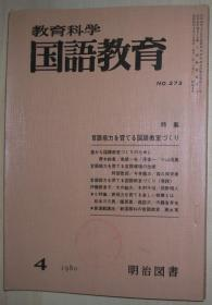 日文原版书 教育科学 国语教育 1980年4月号 No.273 特集: 言语能力を育てる国语教室づくり