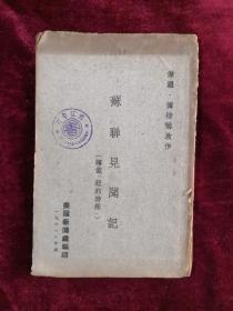 苏联见闻记 A Report on Soviet Russia 48年印 包邮挂刷