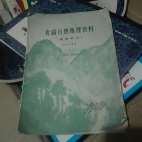 青藏自然地理资料植物部分。