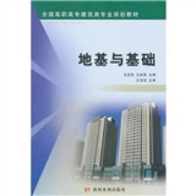 全国高职高专建筑类专业规划教材:地基与基础
