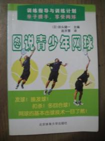 训练指导与训练计划:图说青少年网球