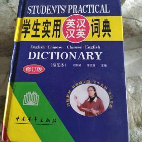 学生实用英汉汉英词典(缩印本)(第4版)