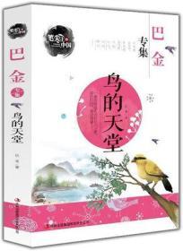 鸟的天堂-巴金专集 笔尖上的中国