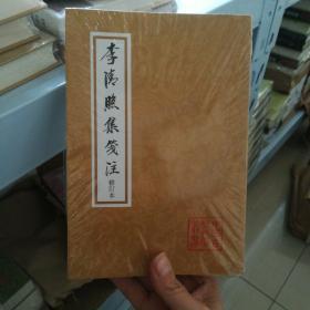 中国古典文学丛书:李清照集笺注