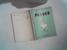 庐山植物名录