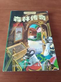 森林传奇(彩色森林童话故事系列)