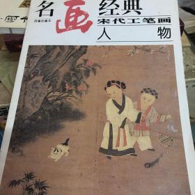 名画经典:百集珍藏本.中国部分.30.宋代工笔画人物