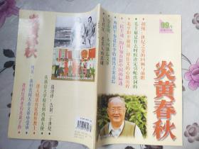 炎黄春秋 1999年第1期(总第82期)