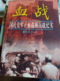 血战(国民党军正面战场抗战纪实)