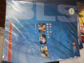 医务人员基础生命支持:学员手册:专业版