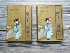 清宫十三朝演义 (全2册):晚清民国小说研究丛书
