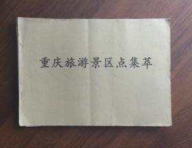 重庆旅游景区景点集萃  (现场景点导游参考资料)