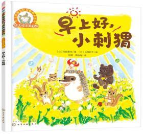 鈴木繪本第2輯 0—3歲寶寶好習慣養成系列--早上好,小刺猬