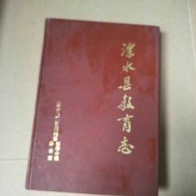 溧水县教育志(精装版)