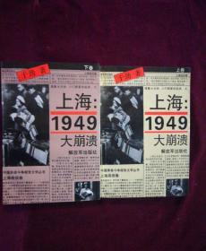 上海1949大崩溃 上下卷