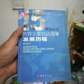 15世纪以来世界主要发达国家发展历程