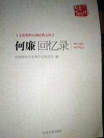 文史资料百部经典文库:何廉回忆录   新版       满百包邮