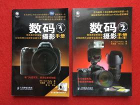 数码摄影手册 1+2