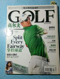 GOLF高尔夫杂志2010年4月总第112期
