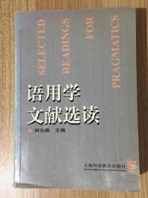 语用学文献选读 Selected Readings for Pragmatics 9787810804998 7810804995