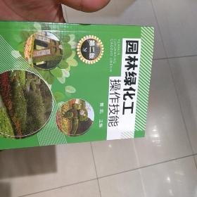 园林绿化工操作技能(第二版)