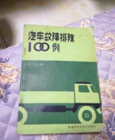 汽车故障排除100例