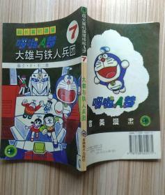 超长篇机器猫哆啦A梦7