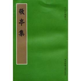 敬亭集 [明]姜采  著 (正版现货 本店可提供发票)