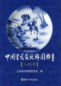 中国青花瓷纹饰图典(人物卷)