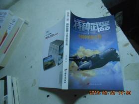 特种武器 冷战中的航空器