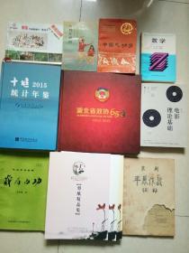 中国气功学