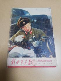 解放军画报  1963   4  16   第4期