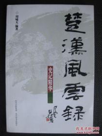 楚汉风云录:史记精华