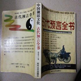中国谶谣文化——古代预言全书
