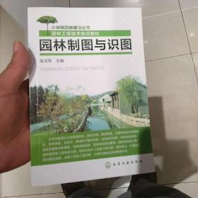 园林制图与识图