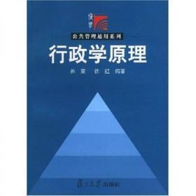 行政学原理9787309029611