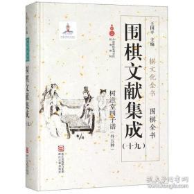 围棋文献集成 (16开精装 全二十二册)