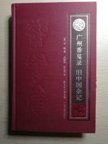 广州番鬼录 旧中国杂记