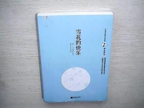 雪花的快乐——徐志摩诗歌散文精选集