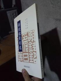 谢钦铭篆刻选 2003年一版一印1500册 库存书